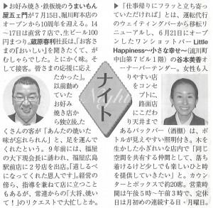 2008年7月10日の広島経済レポートに掲載されました