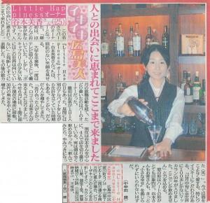 2008年12月23日のデイリースポーツ 広島に掲載されました