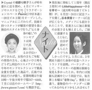 2009年6月18日の広島経済レポートに掲載されました