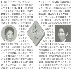 2009年12月10日の広島経済レポートに掲載されました