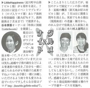 2010年7月8日の広島経済レポートに掲載されました