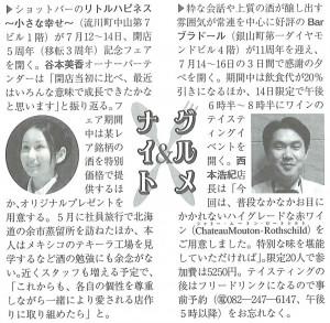 2011年7月7日の広島経済レポートに掲載されました
