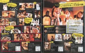 2012年6月23日のWink広島に掲載されました