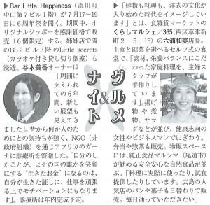 2012年7月12日の広島経済レポートに掲載されました