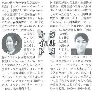 2014年7月10日の広島経済レポートに掲載されました
