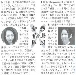 2015年7月9日の広島経済レポートに掲載されました