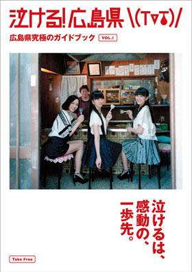 nakeru_hiroshima201407
