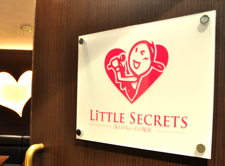 Little Secretsの看板