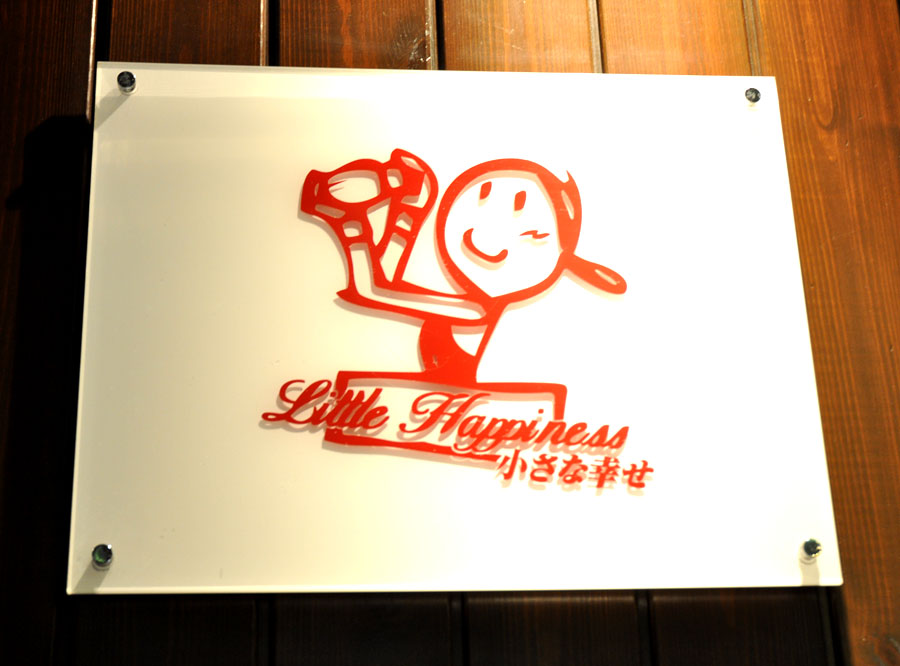 Little Happinessの看板